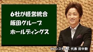 飯田グループホールディングスの新築の口コミや評判などを解説 ◇自己紹...