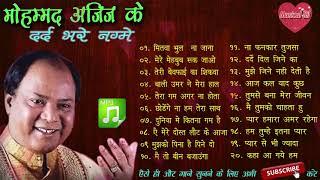 Mohammad Aziz ke Dard Bhare Nagme | Hits of Mohammad Aziz |80's Hits | Sad Songs