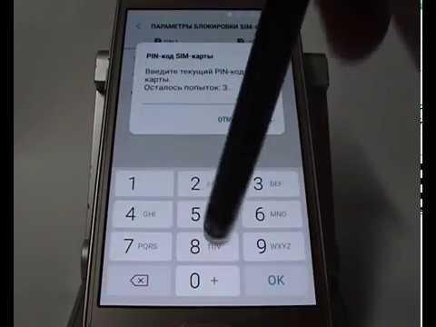 Как снять блокировку SIM-карты в Samsung