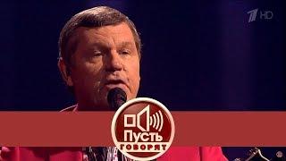 Пусть говорят - Александр Новиков иобманутые поклонники. Выпуск от20.09.2017