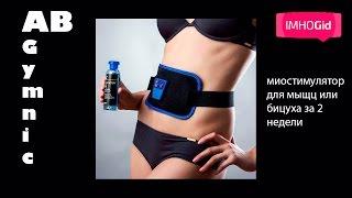 AB Gymnic - миостимулятор для мышц - посылка из Китая