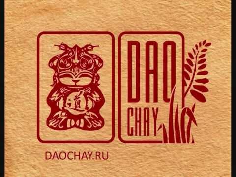 01 Fragrance Of The Country- Да Хун Пао-Чай-Пуэр