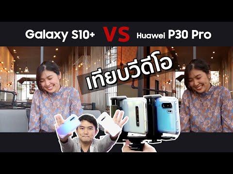เทียบช็อตต่อช็อตวีดีโอ Galaxy S10  ชน Huawei P30 Pro | ดรอยด์แซนส์ - วันที่ 03 Jun 2019