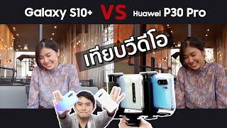 เทียบวีดีโอ Galaxy S10+ ชน Huawei P30 Pro | ดรอยด์แซนส์