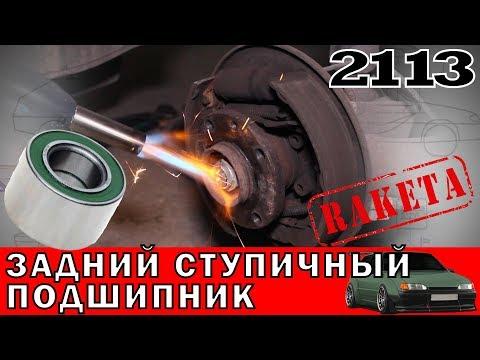Замена заднего ступичного подшипника на ВАЗ 2114, ВАЗ 2113, ВАЗ 2109