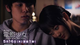 テレビ東京 木ドラ25『電影少女 -VIDEO GIRL MAI 2019-』 毎週木曜 深夜...