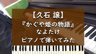 映画『かぐや姫の物語』(2013:高畑勲)のサントラから「なよたけ」で...