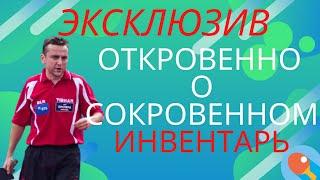Эксклюзив Евгений Щетинин Откровенно о сокровенном Инвентарь Выбор ракетки для защитника