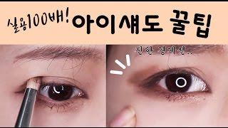 실용적인 꿀팁!아이섀도우 바르는법(자국없애기,영역잡기) [#BeautyHack] - [쩡유]