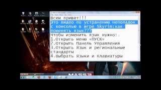 Как поменять язык консоли в Skyrim