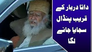 Pir Hameed-ud-din Sialvi all set to lead sit-in outside Data Darbar today | 24 News HD