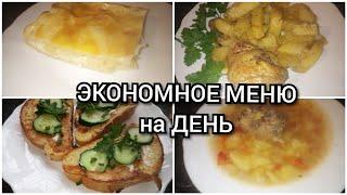 Мое меню на день + рецепты.Экономное меню