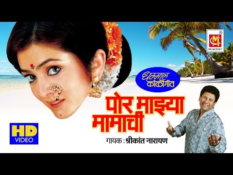 पोरी माझा मामाची  || Pori Majhya Mamachi || Marathi Video Song || Dhamal Kohligeet || Musicraft