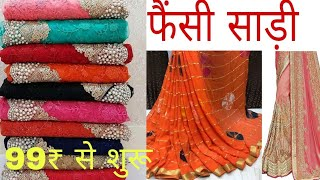 Surat Textile Market | Cheapest rate Sarees In Surat | Wholesale sarees market