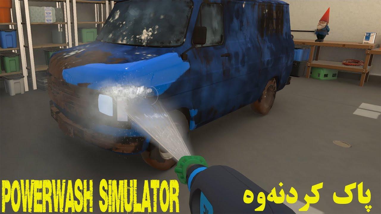 PowerWash Simulator   کۆمپانیای  پاک کردنەوە و شتن