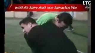 خالد الغندور يضرب محمد الغيطي بمنطقه حساسه  (+18) وصراخ الاعلامي علي الارض