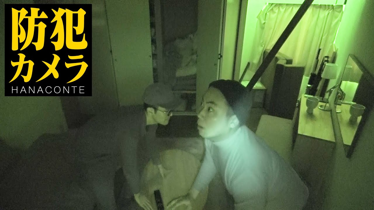【ハナコ】#44「防犯カメラ  〜鉢合わせの瞬間!?〜」(HANACONTE)