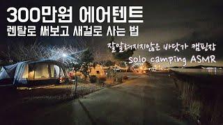 인천바닷가캠핑장/300…