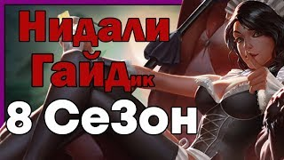League Of Legends Нидали Nidalee Лес 8 Сезон патч 8 19