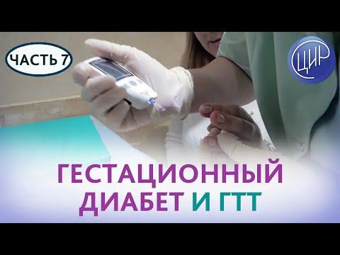 ГЕСТАЦИОННЫЙ ДИАБЕТ и глюкозотолерантный тест (ГТТ). Рассказывает Лутовинова О.А. | репродуктивная | гестационный | беременность | репродукции | иммунологии | акушерство | сахарный | медицина | диабет | центр