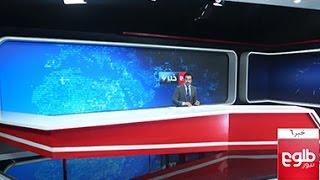 TOLOnews 6 pm News 26 November 2015