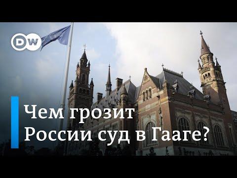 Чем грозит России суд в Гааге, или Скандал с компроматом на помощника Путина. DW Новости (15.11.19)