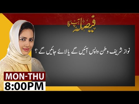 Faisla Aap Ka With Asma Sherazi | 9 September 2020 | Aaj News | AB1I