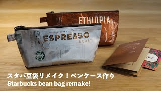 【縫わない❗️ペンポーチの作り方✨】簡単マチ作り📎スタバ豆袋リメイク☕️How to make a Starbucks bean bag remake pen pouch