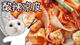 【煮飯不用電鍋】「煮飯不用電鍋」#煮飯不用電鍋,【酸辣凉皮】手心...