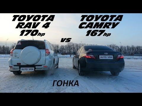 CAMRY 2.4 vs TOYOTA RAV4 2.4 .ГОНКА!!!