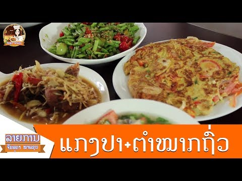 Lao scramble egg with papaya salad, long green bean salad ອາຫານລາວ - อาหารลาว