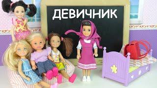 ДЕВИЧНИК В ЛАГЕРЕ  МАКСА НЕ ПУСКАЮТ! Мультик Барби Новая серия Куклы Игрушки IkuklaTV