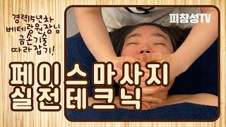 페이스마사지 실전테크닉 리프팅효과 피부관리실 얼굴마사지…