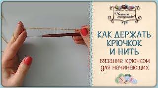 Как держать крючок и нить 🌺 Вязание крючком для начинающих