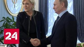 Встреча в Кремле Марин Ле Пен против санкций