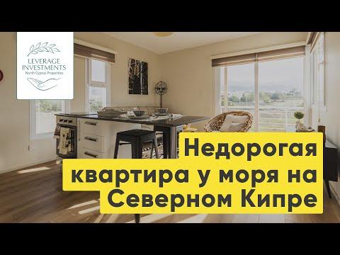 Недорогая квартира у моря на Северном Кипре. Обзор