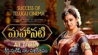 Mahanati Movie Back to Back Trailers and Making Videos | Keerthy Suresh | Samantha | Daily Culture