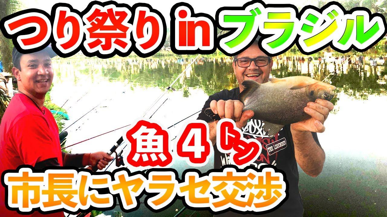 【イッテQ】お祭り男復活記念!「ブラジル釣り祭り」で素人がヤラセ決行! - YouTube