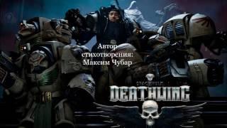 [18]+ Space Hulk Deathwing BETA - лучшие моменты стрима