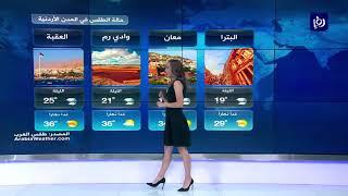 النشرة الجوية الأردنية من رؤيا 9-10-2019 | Jordan Weather
