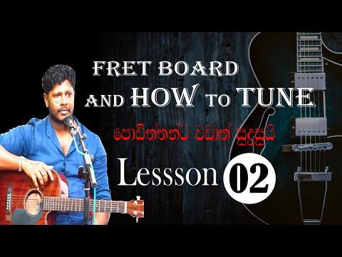 Beginner Guitar Lesson - 2