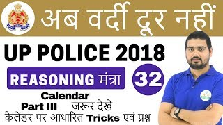 9:00 PM UP Police Reasoning by Hitesh Sir I Calendar Part III I Day #32 thumbnail