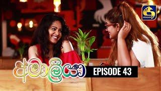 AMALIYA  ll Episode 43 || අමාලියා II 01st November 2020 Thumbnail