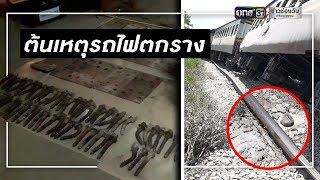 รถไฟธนบุรี – หลังสวน ตกราง 6 โบกี้  โชคดีไร้คนเจ็บ | ข่าวช่องวัน