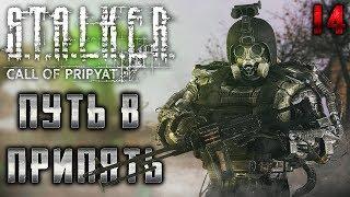 S.T.A.L.K.E.R.: Call of Pripyat #14 ☢️ - Путь в Припять - Сюжетное Прохождение