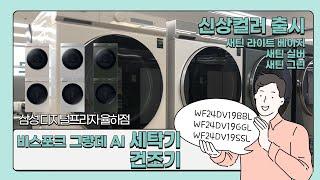 삼성 비스포크 그랑데 AI 세탁기 + 건조기 | 새틴 …