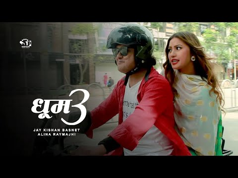 """Dhoom 3"" New Nepali Movie 