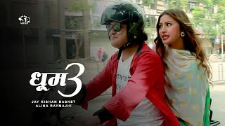 """Dhoom 3"" New Nepali Movie | धूम ३ | Official | Jaya Kishan Basnet | Alina Rayamajhi | 2075 | 2018 |"