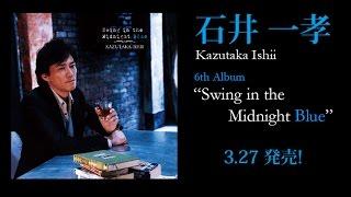 3.27に発売される石井一孝6thアルバム『Swing in the Midnight Blue』。...