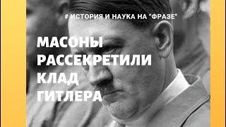 Масоны рассекретили клад нацистов / Фраза